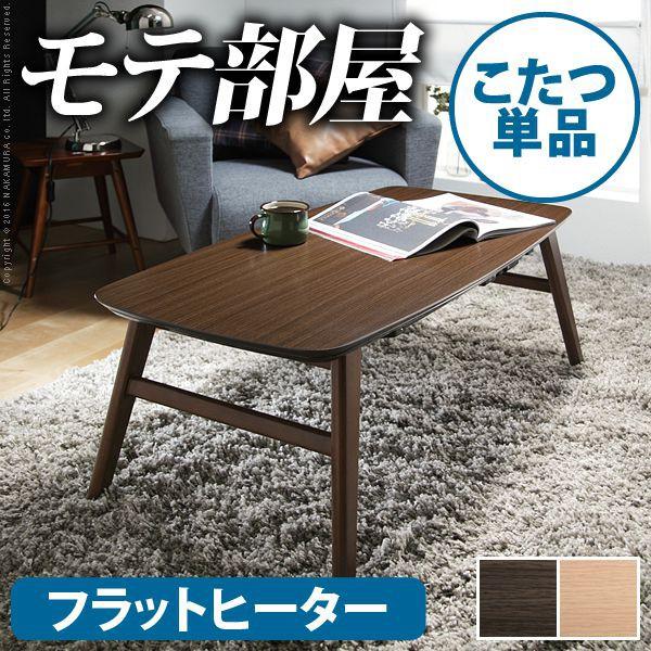 こたつテーブル 長方形 北欧デザインフラットヒー...