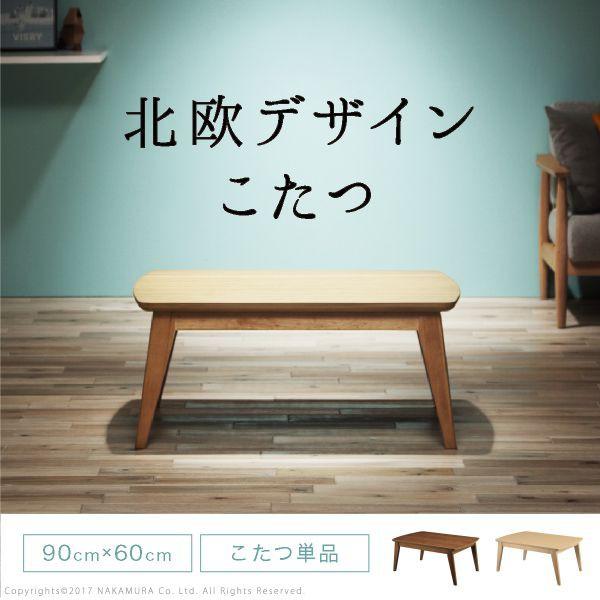 こたつテーブル 長方形 90×60cm 北欧デザインこ...