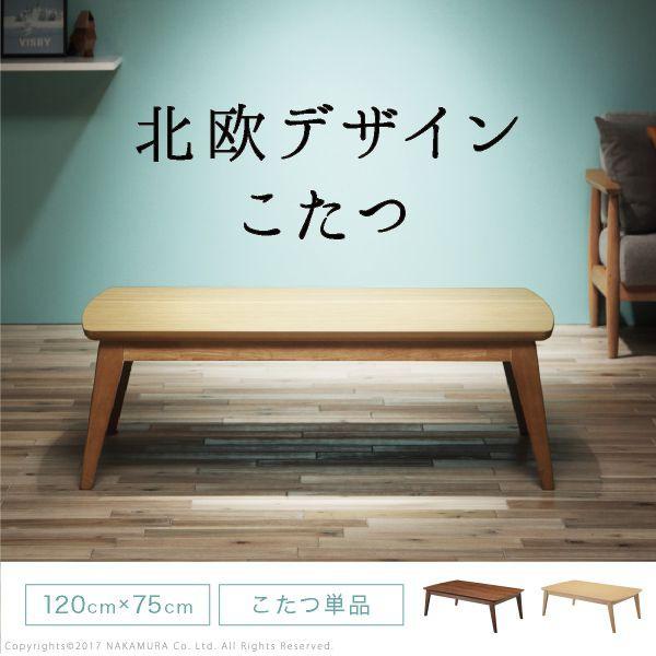 こたつテーブル 長方形 120×75cm 北欧デザインこ...