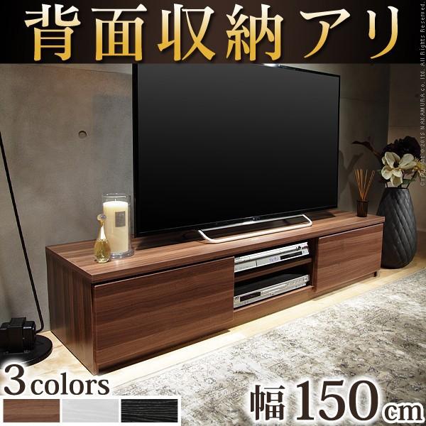 テレビ台 ロータイプ 幅150cm おしゃれ 背面収納...