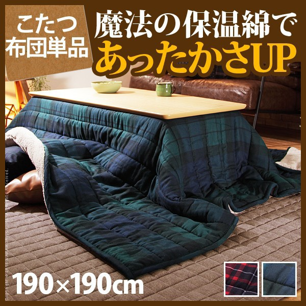 こたつ布団 正方形 おしゃれ チェック 190×190cm...