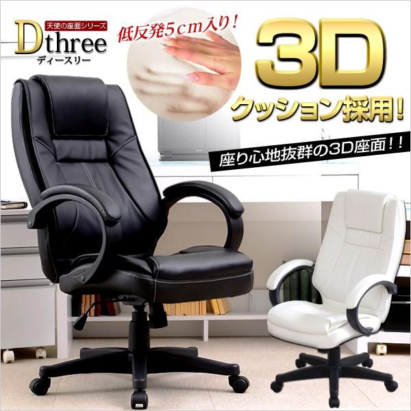 3D座面仕様のオフィスチェア【-Dthree-ディースリ...