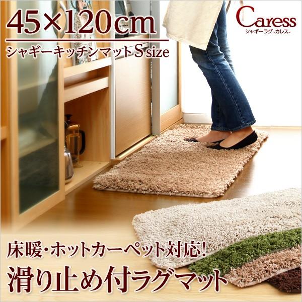 キッチンマット 45×120cm マイクロファイバーシ...