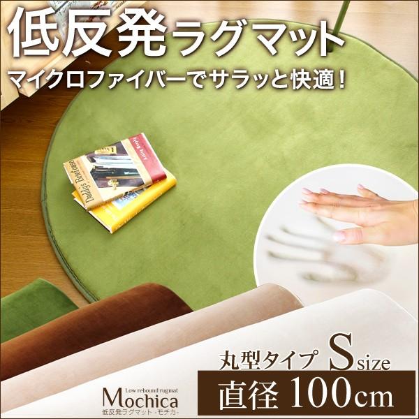 ラグマット円形 ラグ カーペット 円形・直径100cm...