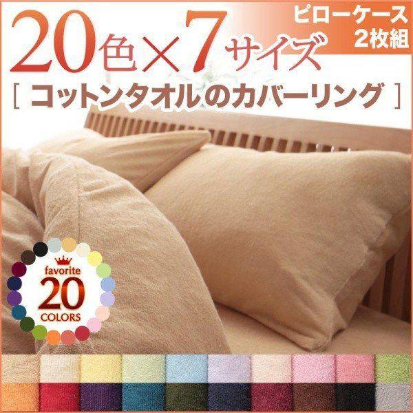 枕カバー おしゃれ 43×63 2枚組 コットンタオル...