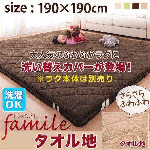 ラグカバー(ラグ別売) タオル地カバー 190×190...