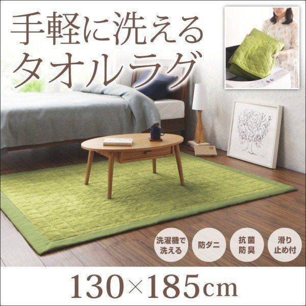 洗えるコットンタオルラグマット 1.5畳 130×185 ...