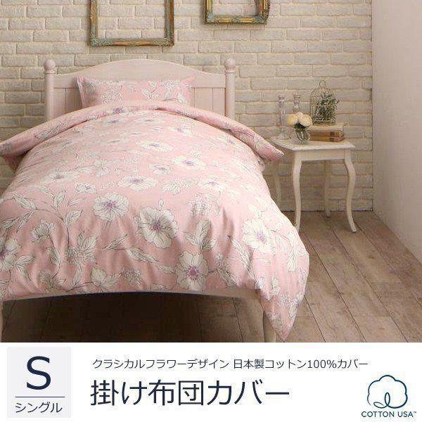 掛け布団カバー シングル おしゃれ クラシカル花...