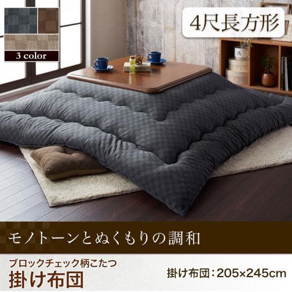 こたつ布団 4尺長方形(80×120cm) おしゃれ ブロ...