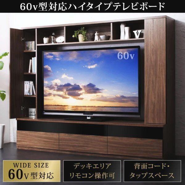 テレビ台 おしゃれ ハイタイプ 幅200cm 60型対応 ...
