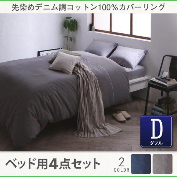 布団カバーセット ダブル おしゃれ ベッドセット ...