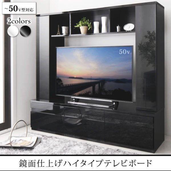 テレビ台 おしゃれ ハイタイプ 幅169cm 鏡面仕上...