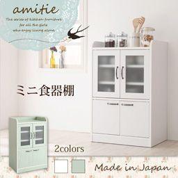 食器棚 ミニキッチン収納 ミニタイプ