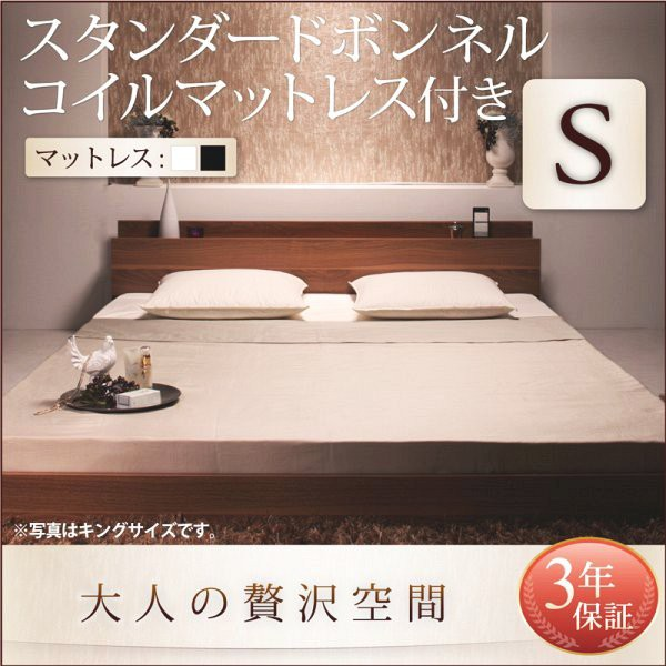 シングルベッド マットレス付き スタンダードボン...