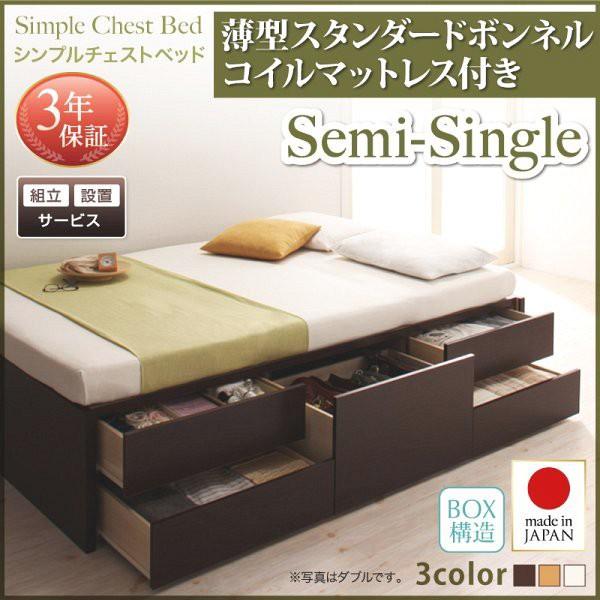 (組立設置付) セミシングルベッド マットレス付き...