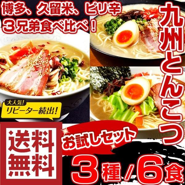 本場九州とんこつラーメン3種詰合せ(6人前) 博...