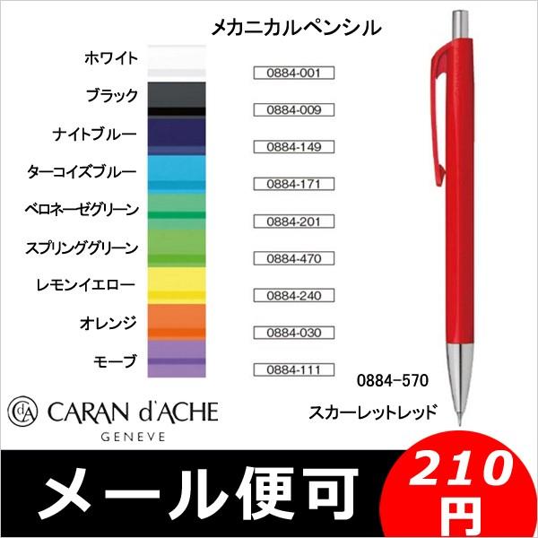カランダッシュ CARAN D'ACHE 884 インフィニット...