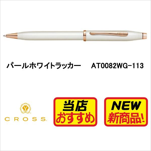 クロス CROSS ボールペン センチュリー2  パール...