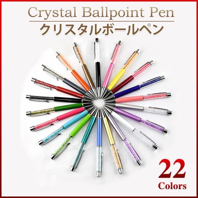 クリスタルペン CRYSTAL クリスタルボールペン 全22色 チェコ
