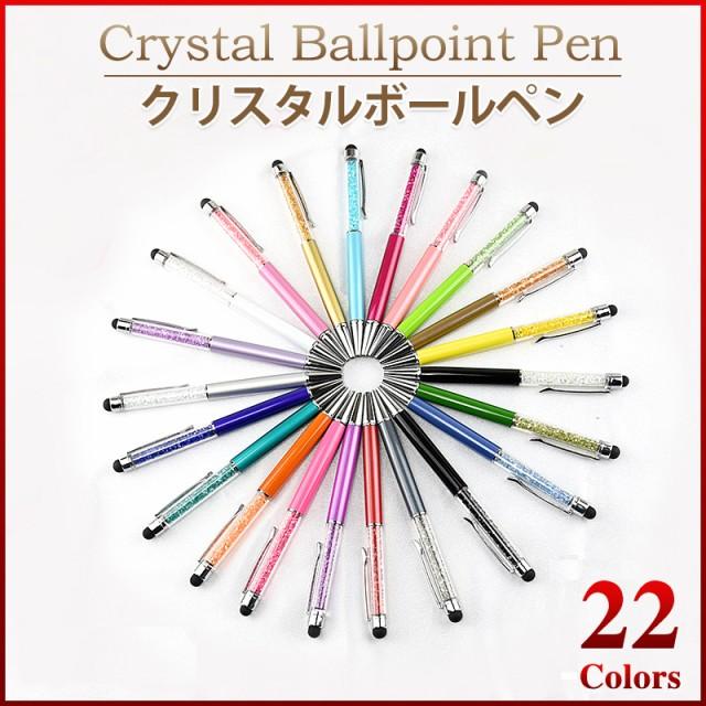 クリスタルペン CRYSTAL クリスタルボールペン ス...