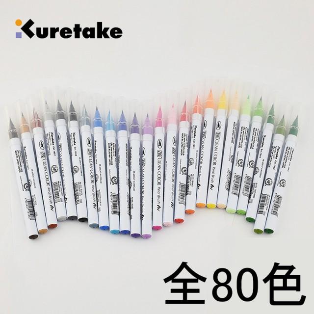 呉竹 KURETAKE ZIGクリーンカラーリアルブラッシ...