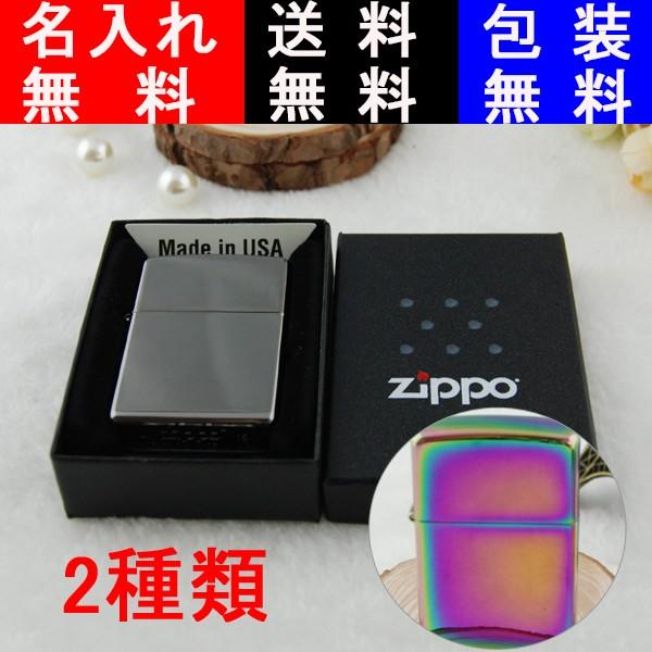 ライター 名入れ ジッポー ZIPPO 全2種 150/151 ...