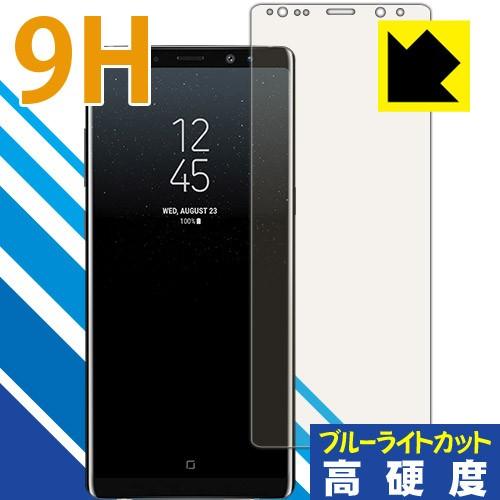 Galaxy Note8 表面硬度9Hフィルムにブルーライト...
