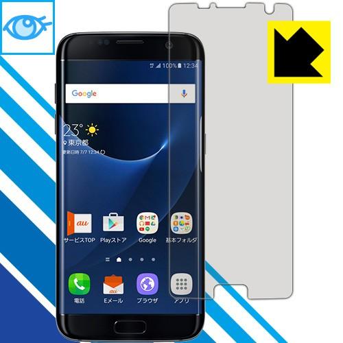 ブルーライトカット保護フィルム Galaxy S7 edge ...