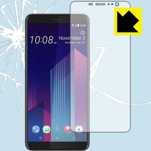 HTC U11+ 特殊素材で衝撃を吸収!保護フィルム 衝...
