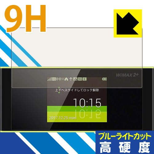 Speed Wi-Fi NEXT W05 表面硬度9Hフィルムにブル...