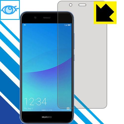 HUAWEI nova 2 LED液晶画面のブルーライトを35%カ...
