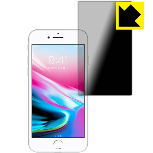 iPhone 8 / iPhone 7 のぞき見防止保護フィルム P...