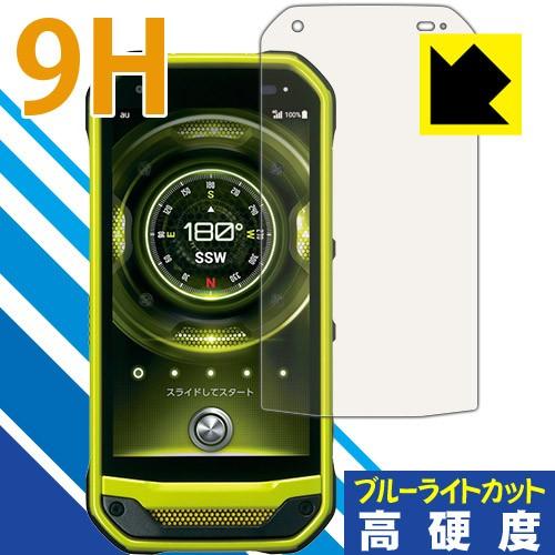 9H高硬度【ブルーライトカット】保護フィルム TOR...