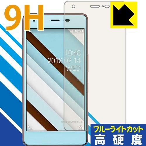 Qua phone QZ KYV44 表面硬度9Hフィルムにブルー...