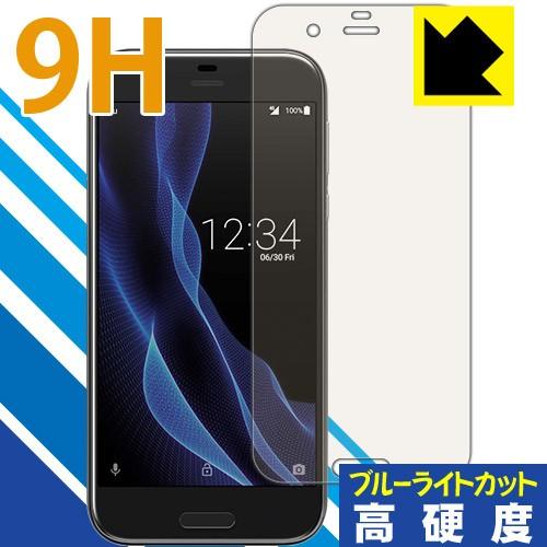9H高硬度【ブルーライトカット】保護フィルム AQU...