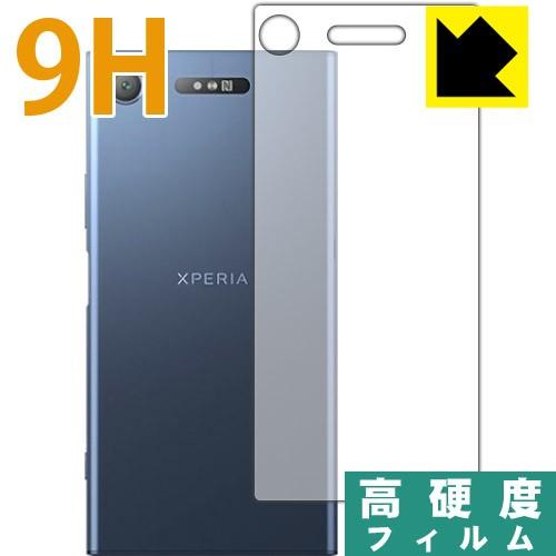Xperia XZ1 PET製フィルムなのに強化ガラス同等の...