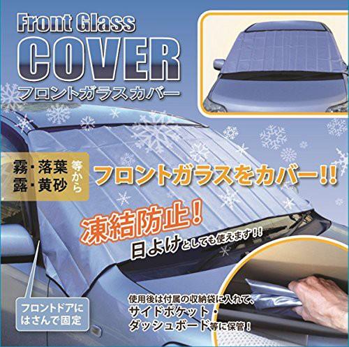 フロントガラスカバー 車用 凍結防止 日よけ[メー...