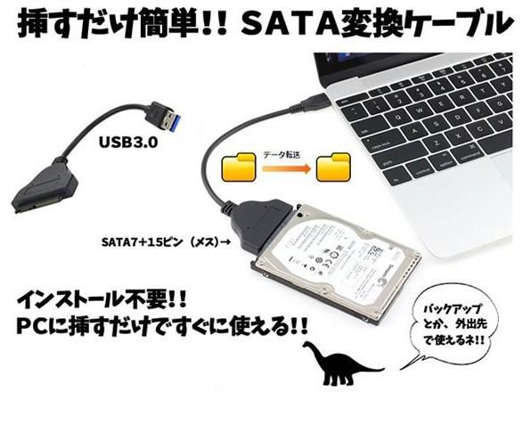 SATA変換ケーブル SATA to USB3.0 アダプター 高...