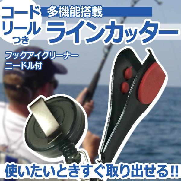 釣り用 コードリール付 ラインカッター 多機能 ニ...
