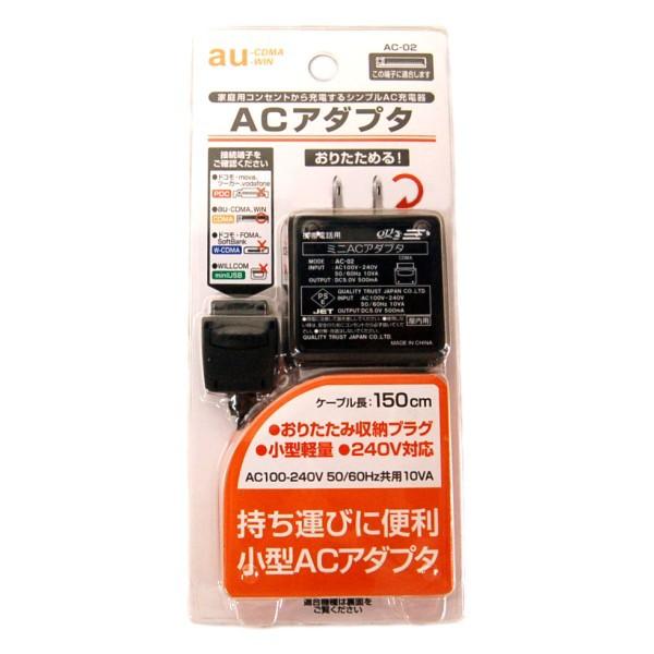 au ガラケー 携帯電話対応 AC充電器 ACアダプター...