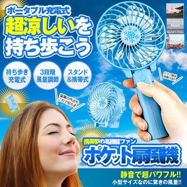 ポケット扇風機 《ブルー》 USB 充電式 携帯扇風...