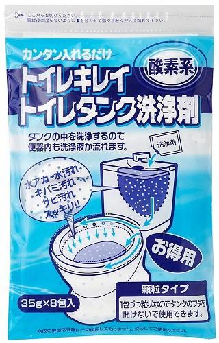 木村石鹸 トイレキレイ トイレタンク洗浄剤 35g×...