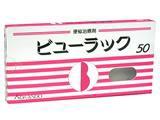 【第2類医薬品】ビューラック 50 50錠 錠剤