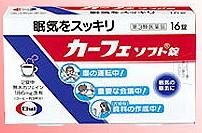 【第3類医薬品】【エーザイ】 カーフェソフト錠 ...