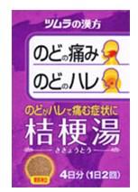 【第2類医薬品】ツムラ  桔梗湯エキス【ききょう...