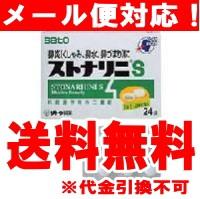 【第2類医薬品】【メール便対応】【送料無料】 ...