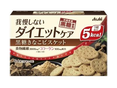 【アサヒ】リセットボディダイエットケア 黒糖き...