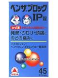 【第(2)類医薬品】【武田薬品工業】 ベンザブロッ...
