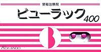 【第2類医薬品】【皇漢堂】 ビューラック 400  ...