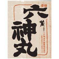 【第(2)類医薬品】【小太郎漢方】 虔脩六神丸 80...